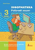Козак Л.З. НУШ Інформатика. Робочий зошит. 2 клас, фото 1