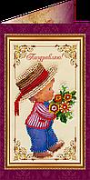 """Набор - открытка  для вышивки бисером """"Поздравляю-7″″"""
