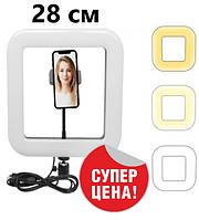 Квадратная LED лампа с гибким держателем телефона, селфи кольцо для блогера 28 см USB (без штатива)