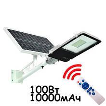 Уличный фонарь на солнечной батарее 100Вт 12000мАч солнечная система освещения