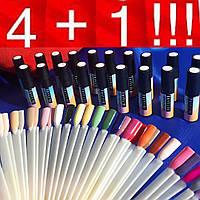 Гель лаки 4+1 разные цвета