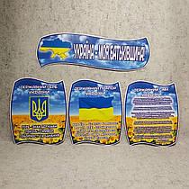Стенд Символы Украины