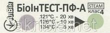 Индикаторы паровой стерилизации БиоИнТЕСТ-ПФ-А 121/20, 126/10, 134/5 (1000 шт.)