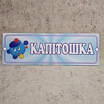 Табличка Капитошка
