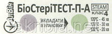 Индикаторы паровой стерилизации БиоСтериТЕСТ-П-А-132/20, 120/45, 126/30 (1000 шт.)