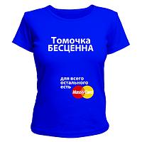 Прикольная молодёжная стильная футболка женская с надписью Томочка бесценна