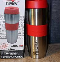 Именная чашка с термо крышкой