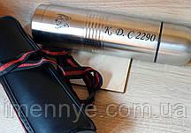 Оригинальный термос с именной гравировкой