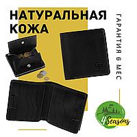 Кожаное мужское портмоне Lettera с монетницей, черный. Кошелек Grande Pelle 537110
