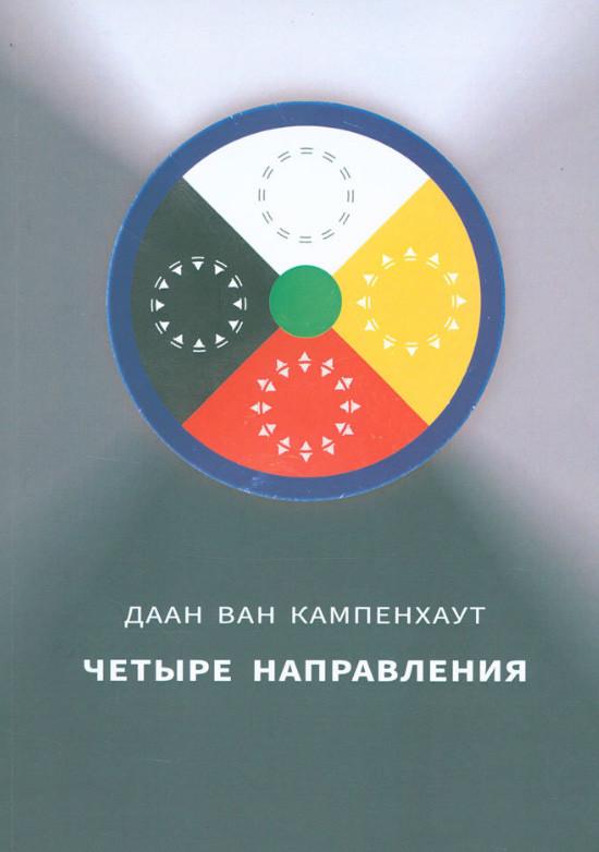 Чотири напрямки, Ван Даан Кампенхаут ( книга )