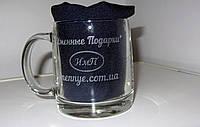 Оригинальная чашка для чая на подарок, фото 1