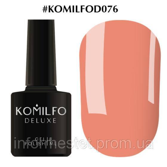Гель-лак Komilfo Deluxe Series №D076 (персиково-розовый, эмаль), 8 мл