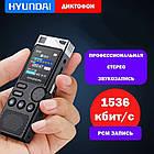 Диктофон профессиональный стерео Hyundai E-750 16 Гб VOX датчик голоса (03004), фото 2