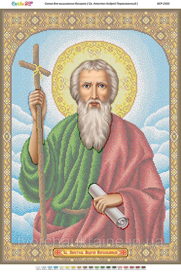 БСР-2103 Св. Апостол Андрей Первозванный. Схема для вышивки бисером