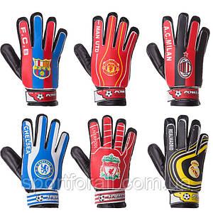 Перчатки вратарские детские Клубные 8991