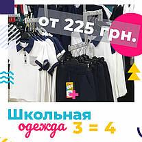 Большая распродажа школьной одежды 3 = 4 продолжается!!!