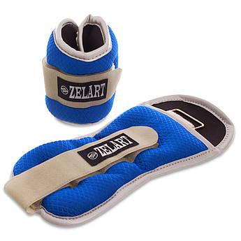 Утяжелители-манжеты для рук и ног (2 x 1кг) (неопрен, метал.шарики, синий)