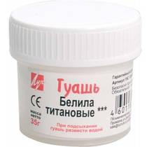 Гуаш білила титанові Промінь 20 мл, 0,035 кг 19С1264-08