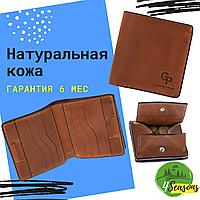 Кожаное мужское портмоне Lettera с монетницей, терракот. Кошелек Grande Pelle 537123