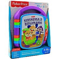 Музыкальная книжка Fisher-Price со стихами на украинском языке 20х4х22 см (DKK16)