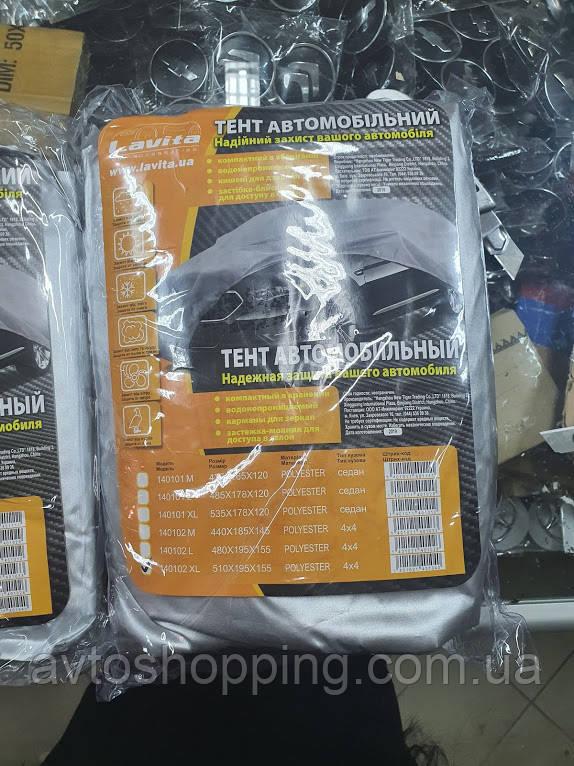 Тент,чехол для автомобиля Джип, Минивэн Lavita  XL Серый  510х195х145 см