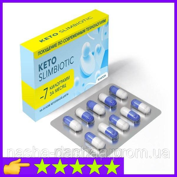 Keto SlimBiotic капсулы для похудения, кетогенная диета