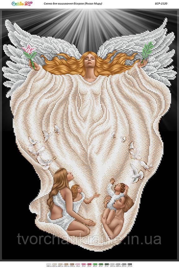 БСР-2120 Ангел Мира (частичная вышивка). Схема для вышивки бисером