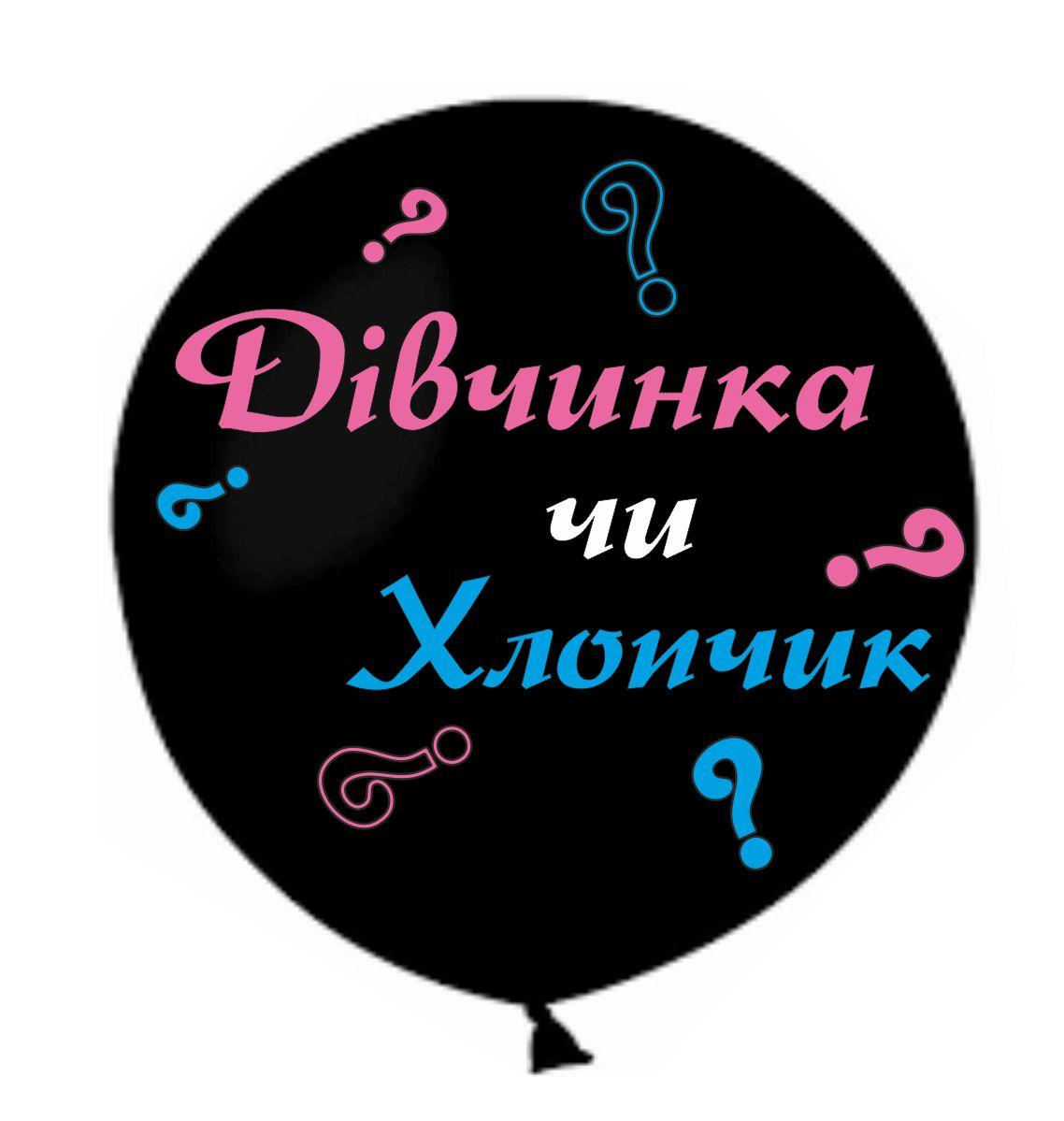 """Латексный шар пастель Черный 31 """"/ 14 GEMAR + надпись на определение пола ребенка оракал Мальчик или Девочка"""