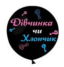 """Латексна кулька пастель Чорний 31""""/14 GEMAR + написи на визначення статі дитини Хлопчик чи Дівчинка з оракалу ТМ Star"""""""