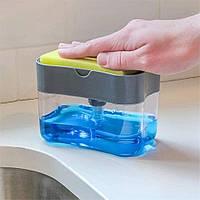 Диспенсер для моющего средства с подставкой для губки Caddy