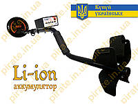 Металлоискатель Clone Pi W на аккумуляторе, глубина поиска до 2 метров. Металошукач Клон