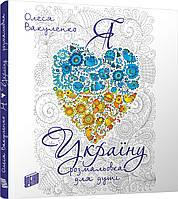 """Розмальовка """"Я люблю Україну"""". Олеся Вакуленко."""