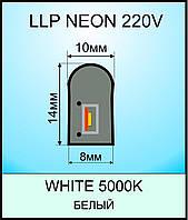 LED неон 220В 14*10/8мм LLP FLEX N120 CW 2835 pro P 10W IP67 Белый