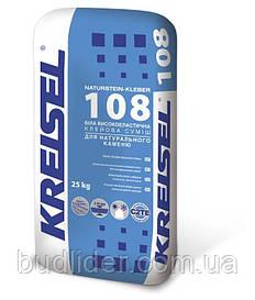 Клей для плитки Kreisel 108 натурального камня эластичный белый 25кг