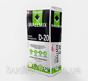 Стяжка цементная WALLMIX D-20 от 10 до 60мм 25кг