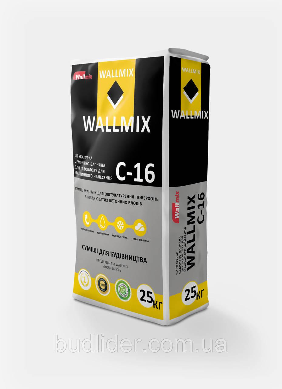 Штукатурка WALLMIX C-16 цементно-известковая для газоблока машинная 25кг