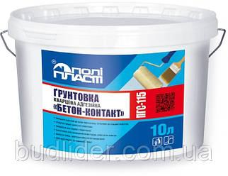 Грунт Бетонконтакт ПОЛИПЛАСТ ПГС-115 10л
