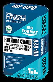 Клей для плитки ПОЛИПЛАСТ ПП-020 BIG FORMAT 25кг