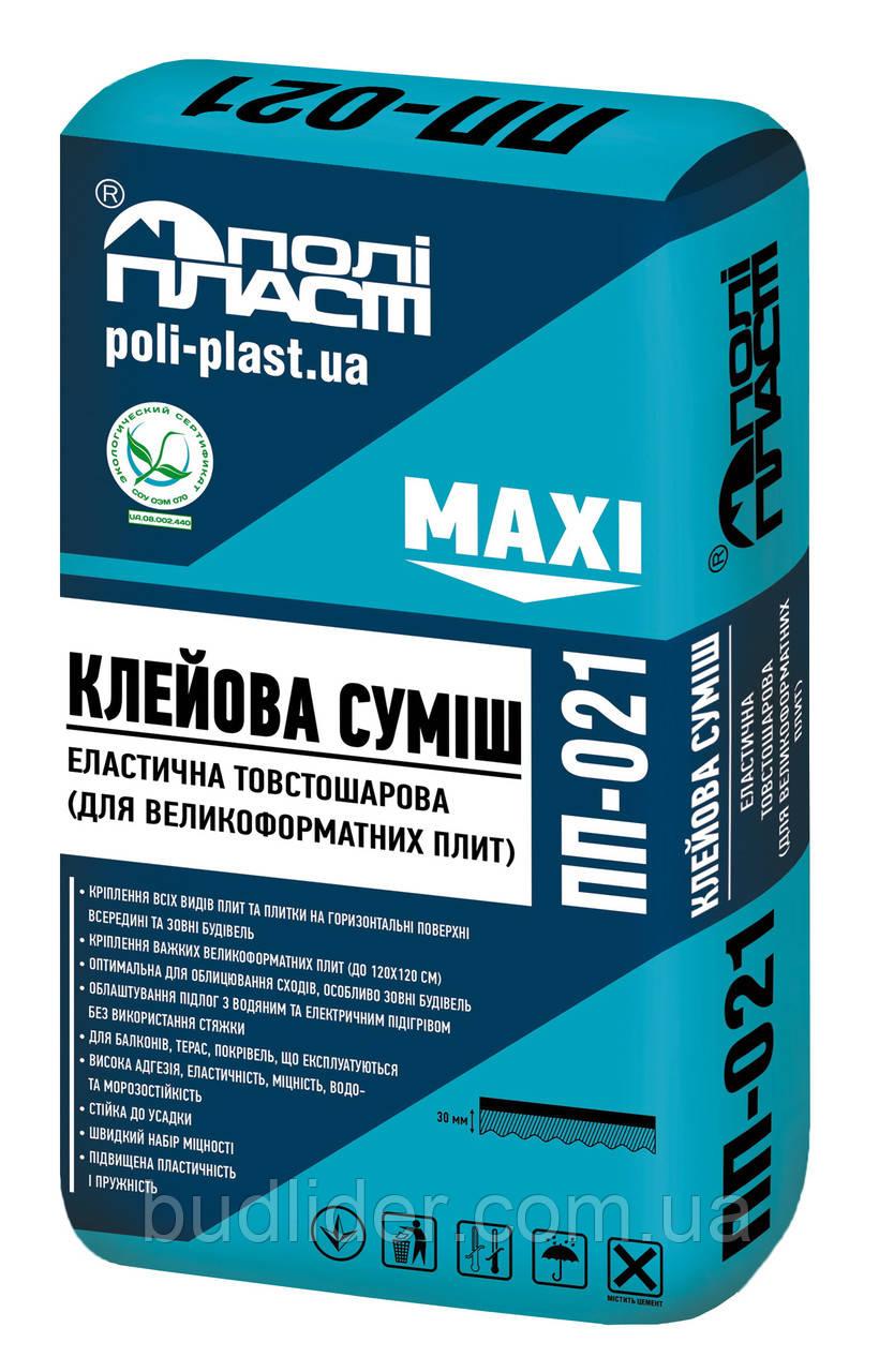 Клей для плитки ПОЛИПЛАСТ ПП-021 MAXI 25кг