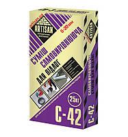 Самовыравнивающаяся смесь ARTISAN C-42 для пола (5-20мм) 25кг