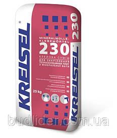 Клей для теплоизоляции Kreisel 230 25кг