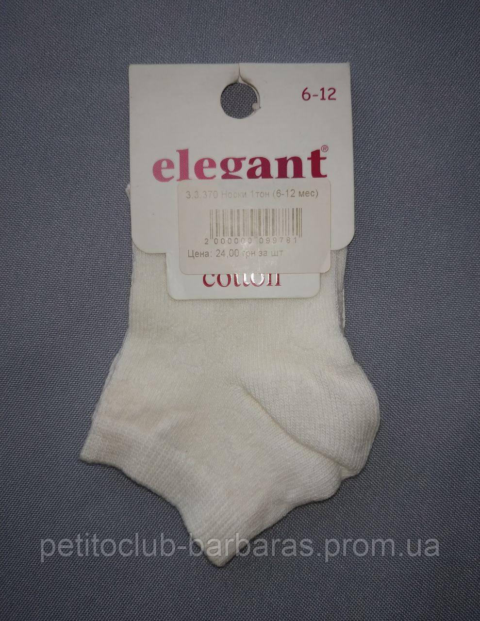 Короткие носки для новорожденных кремовые с фактурой в цветочки (Oztas, Турция)