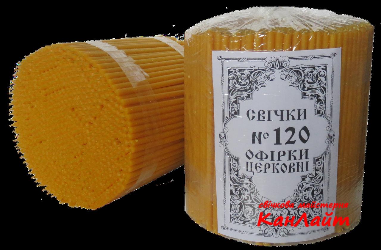 Церковні свічки ОФІРКИ №120 (упаковка 2 кг)