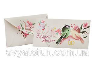Конверт для денег С Днем свадьбы птички