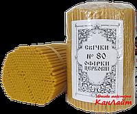 Церковні свічки ОФІРКИ №80 (упаковка 2 кг)