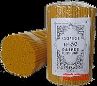 Свічки церковні ОФІРКИ №60 (упаковка 2 кг)