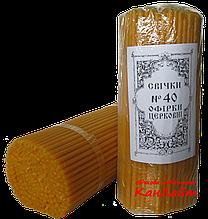 Церковні свічки ОФІРКИ №40 (упаковка 2 кг)