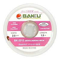 Очищувач припою BAKU BK-2015 (2mm x 1,5m)