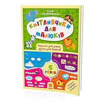 """Книжка """"Кмітливчики для малюків"""", 5 лет (укр), ЗІРКА, книги для малышей,книги,детские книги"""