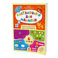 """Книжка """"Кмітливчики для малюків"""", 6 лет (укр), ЗІРКА, книги для малышей,книги,детские книги"""